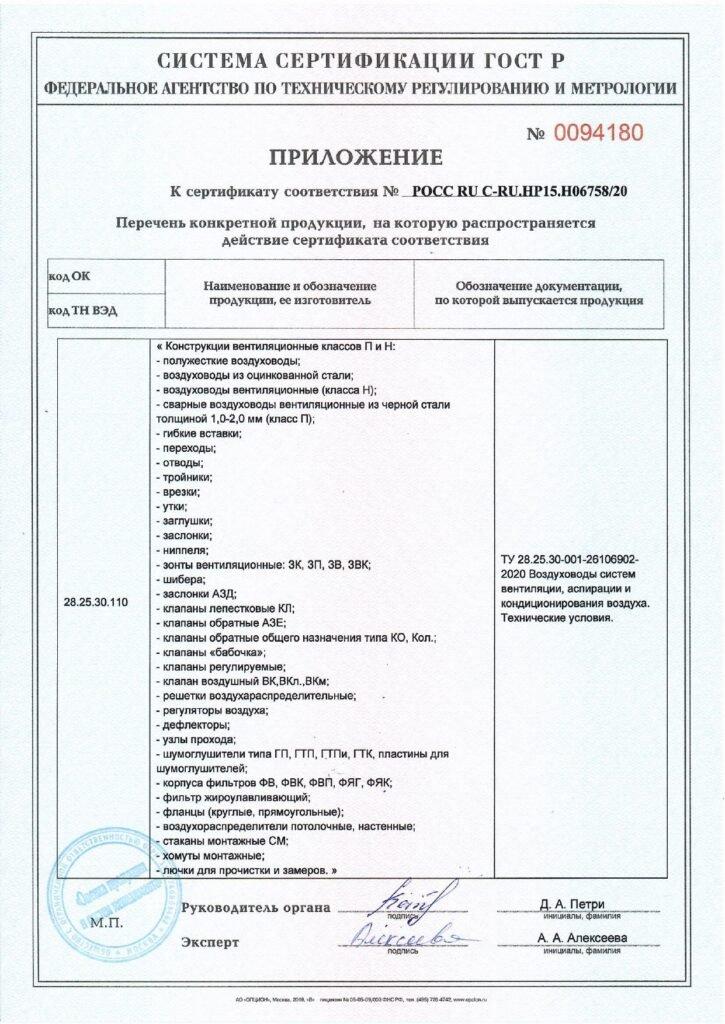 Купить воздуховоды для вентиляции, Славянский Вентиляционный Завод